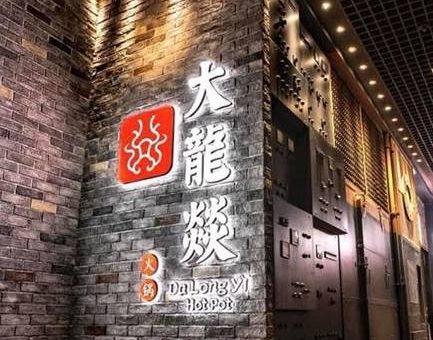 Da Long Yi Signage